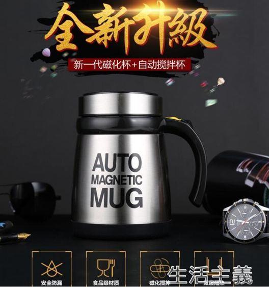 攪拌杯升級版智能自動攪拌杯磁化杯咖啡杯懶人磁力電動石斛粉搖搖水杯子