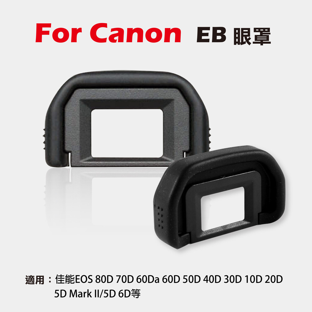 canon eb眼罩 取景器眼罩