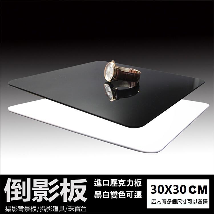 倒影板30x30cm 雙鏡面倒影反射板