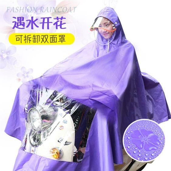 遇水開花無鏡套電動車單人雨衣電瓶車成人女韓國時尚摩托車厚雨披
