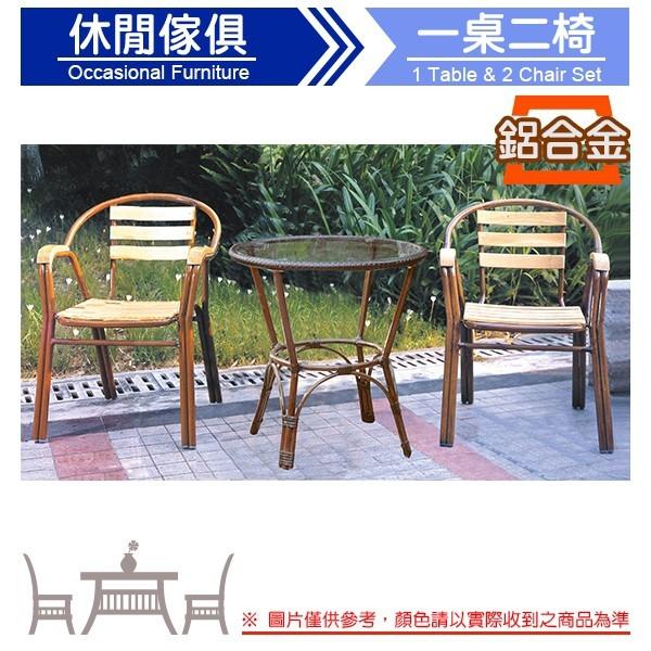 c.l居家生活館y273-3+y273-4 (ya618)鋁合金70圓休閒桌椅組(桌二椅)