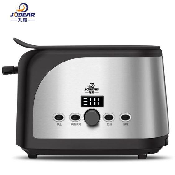 麵包機九殿烤面包機迷你家用全自動早餐烘烤2片吐司機土司多士爐