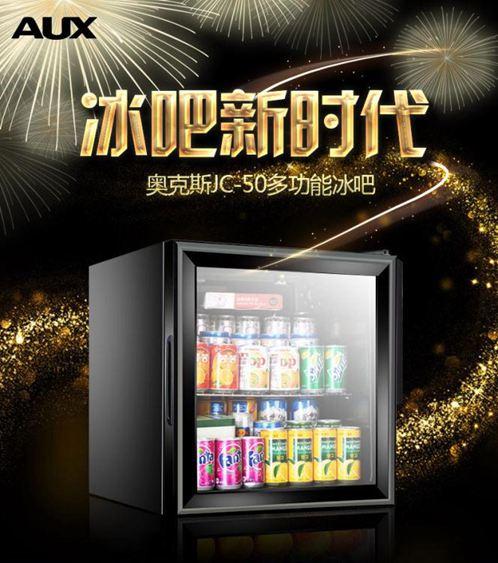 AUX/奧克斯JC-50L升家用迷你單門歐式酒櫃冷櫃冰吧冷藏櫃玻璃