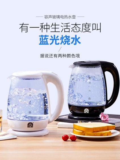 電熱水壺全自動斷電家用玻璃煮水泡茶器快壺透明電壺煲小型220V