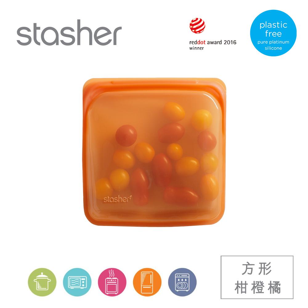 美國 Stasher 白金矽膠密封袋-方形柑橙橘