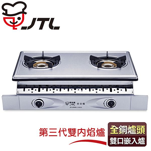 喜特麗 全銅爐頭雙內焰雙口嵌入爐/JT-2999S(不鏽鋼色+桶裝瓦斯適用)