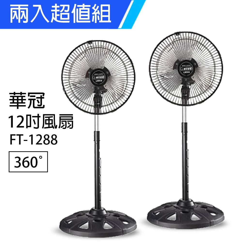2入超值組【華冠】台灣製造12吋360度八方吹鋁葉立扇/電風扇FT-1288