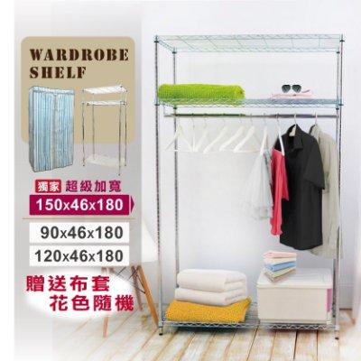 多種尺寸三層衣櫥架~贈送防塵套~90*46*180cm收納衣架-收納架/鐵架/衣櫥架/衣櫃
