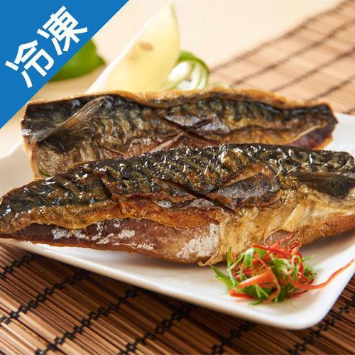【老饕最愛】挪威鹽漬鯖魚3片(140~180±10%/片)【愛買冷凍】