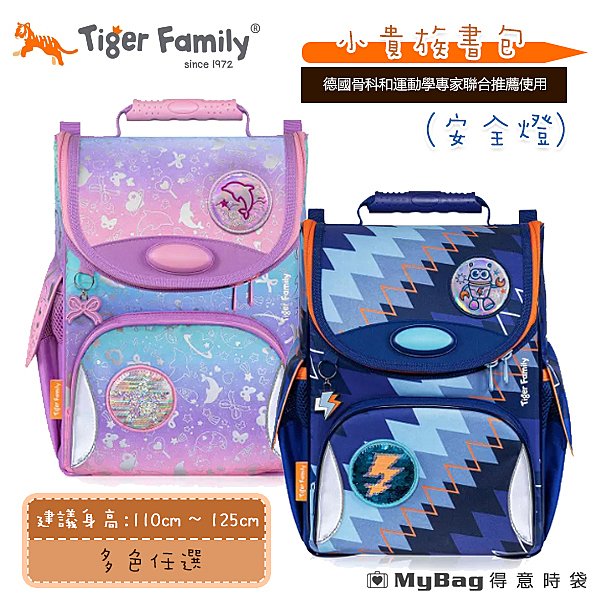 Tiger Family 兒童護脊書包 小貴族 護童安全燈 超輕量書包 TGNQ-069A 得意時袋