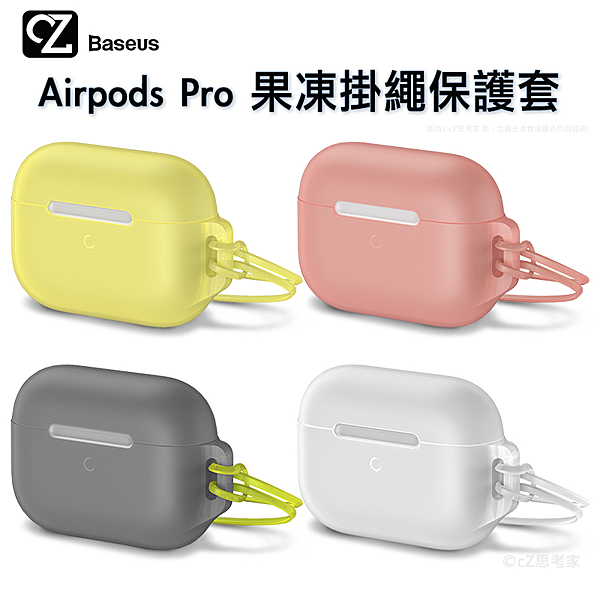 Baseus 倍思 Let's go Airpods Pro 果凍掛繩保護套 藍芽耳機盒保護套 矽膠套 防塵套 防摔套 保護殼