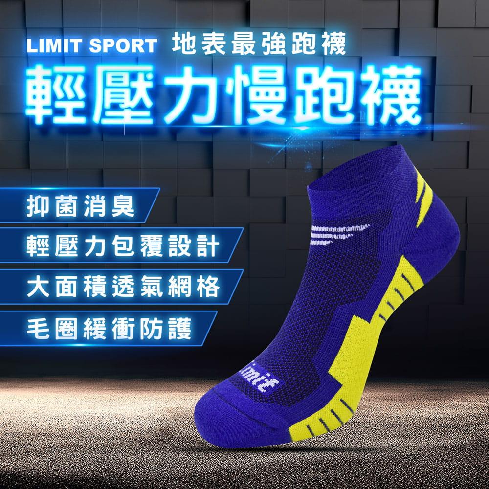 輕壓力慢跑襪(紫黃)