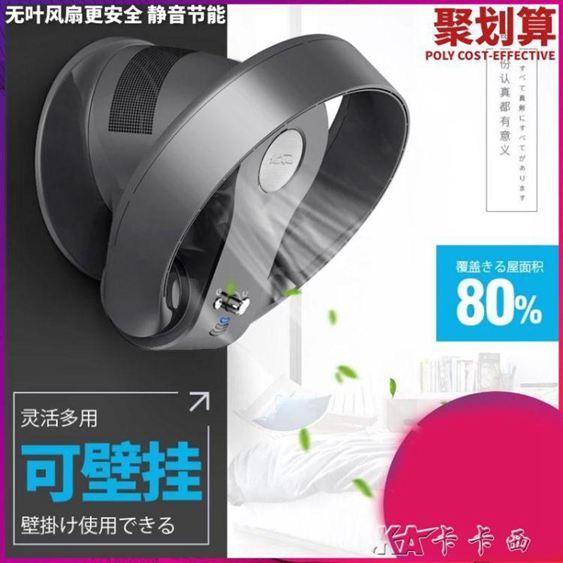 家用超靜音掛壁式電風扇搖頭循環扇遙控桌面風扇 YYJSUPER SALE樂天雙12購物節