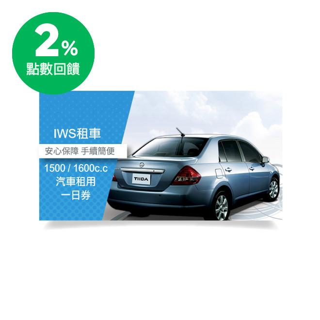 全台 IWS租車1500/1600c.c汽車租用一日券