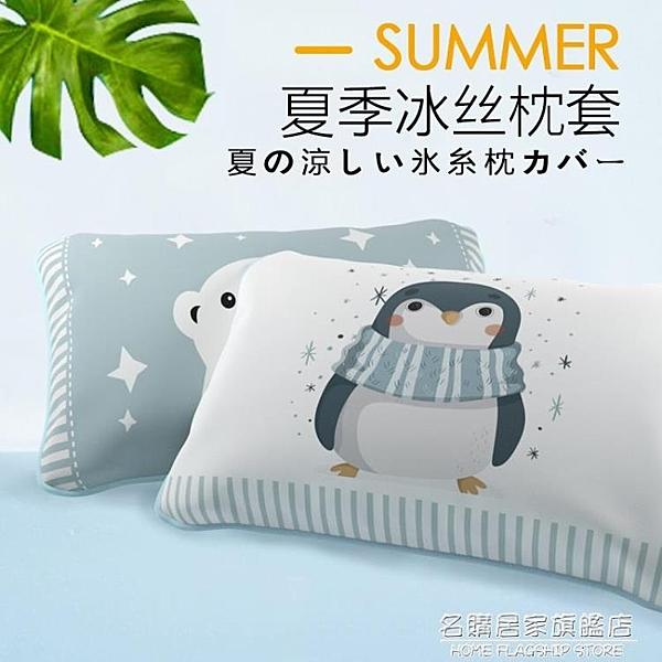 兒童冰絲枕套夏季涼爽卡通可愛30x50學生40x60枕頭套夏天單人枕用 名購居家