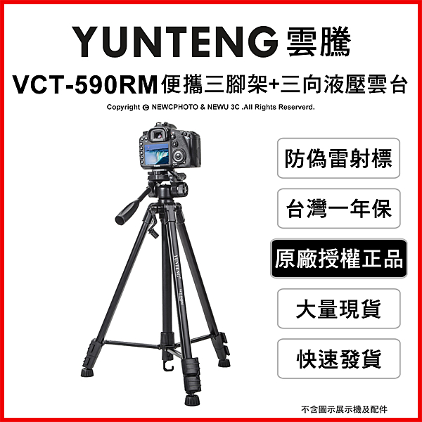 【可刷卡】YUNTENG 雲騰 VCT-590RM 便攜三腳架+三向雲台 高146cm 承重3kg 手機 相機 薪創數位