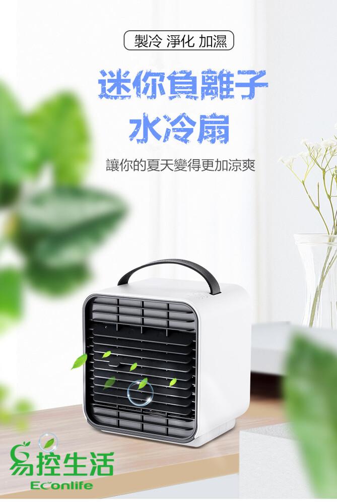 econlife 迷你負離子水冷扇 小巧安靜 加濕效果 淨化空氣 過濾pm2.5 (j80-003)