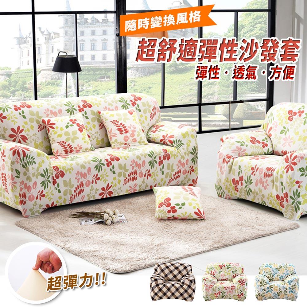 【三房兩廳】超舒適彈性沙發套-三人沙發-俏麗印花