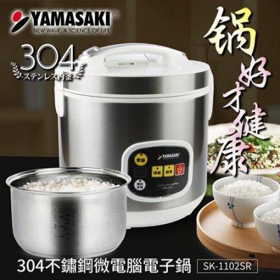 【現貨搶購】YAMASAKI山崎 11人份新型304不鏽鋼微電腦電子鍋 SK-1102SR [內膽304不鏽鋼]