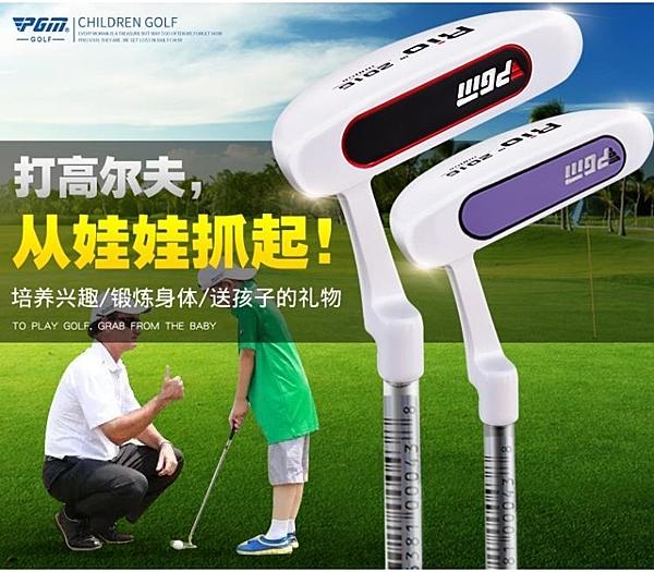 高爾夫球桿 PGM 高爾夫兒童球桿 男童女童 推桿 小朋友超喜歡 源治良品