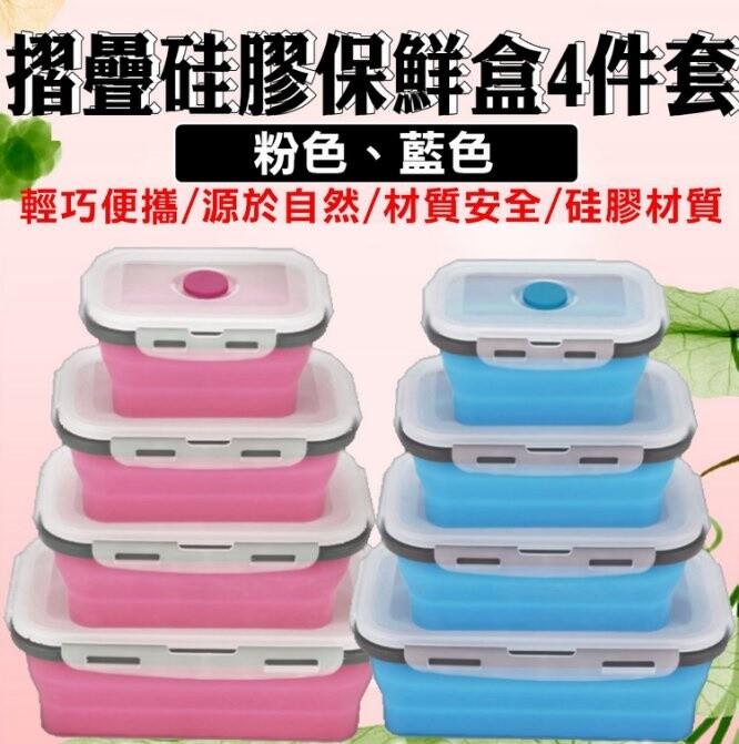 60033-266-興雲網購摺疊硅膠保鮮盒4件硅膠飯盒 微波爐飯盒 便當盒 冰箱收納盒 密封保鮮