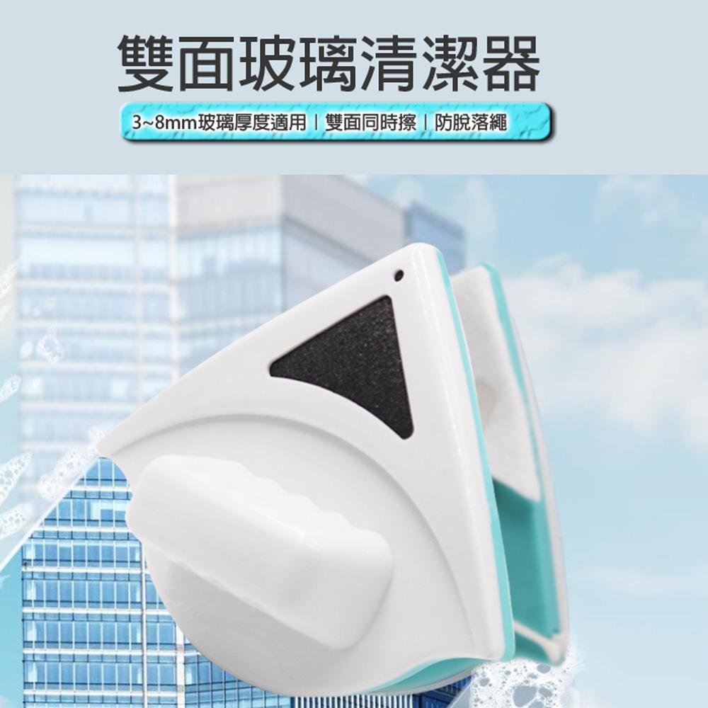 雙面玻璃清潔器 磁吸式 可替換清潔布 防脫落繩 3~8mm厚度適用 快速清潔 外窗清潔