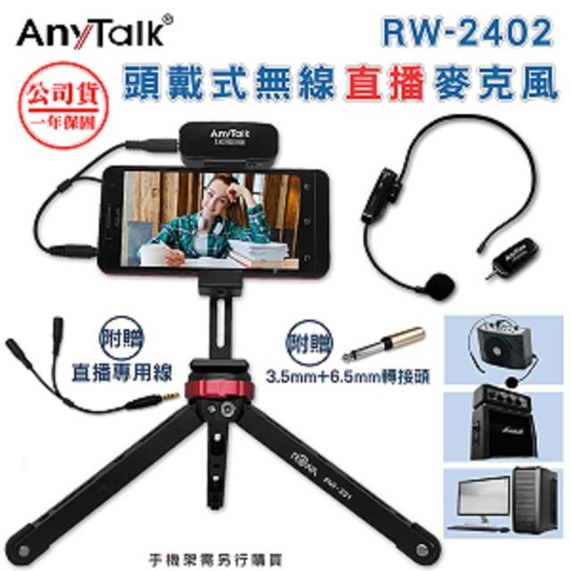 ROWA 樂華 RW-2402 2.4G 頭戴式無線直播教學麥克風