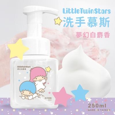 雙子星 夢幻白麝香洗手慕斯250ml/瓶