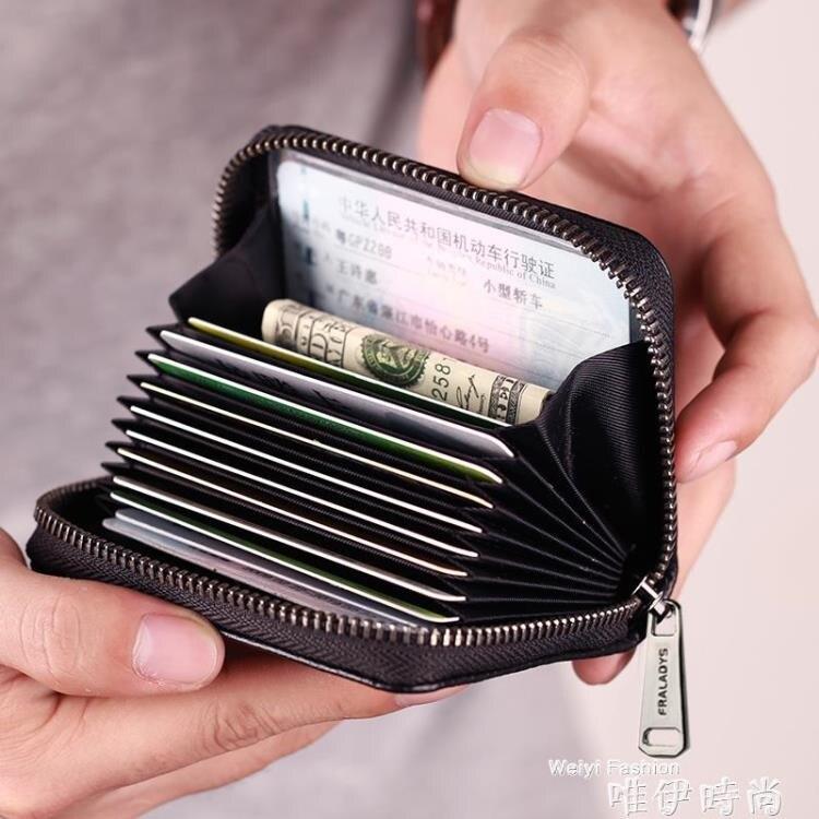 免運 零錢包 卡包男多卡位證件防消磁防盜刷大容量卡夾女超薄小巧錢包一 韓國時尚週