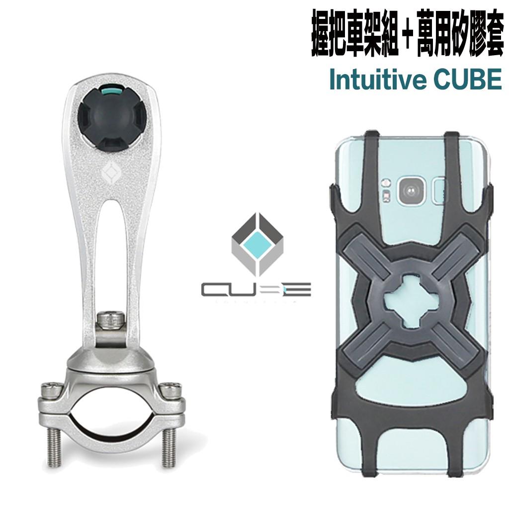 X-Guard 手機架 萬用矽膠套+銀色 握把車架組 組合 Intuitive Cube 無限扣 通用 手機套