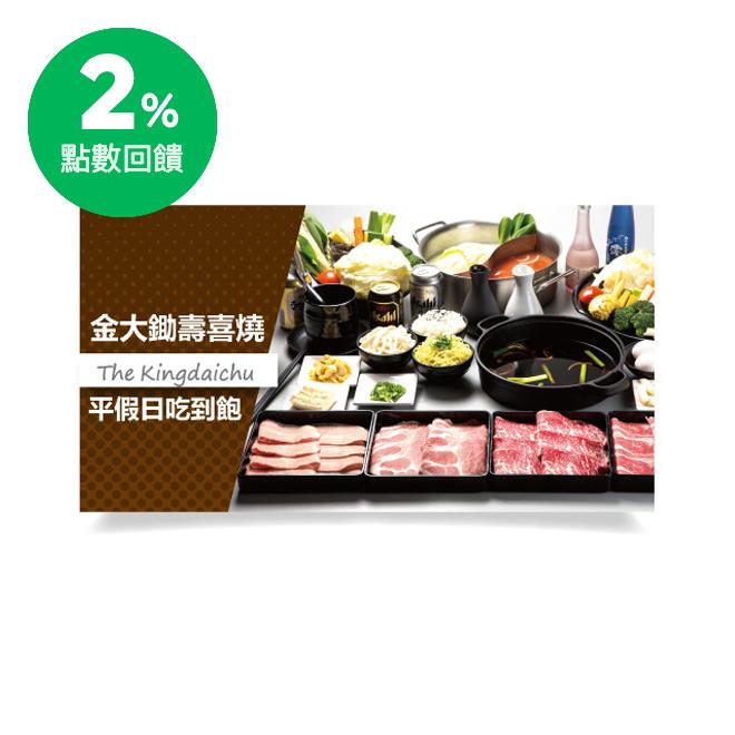 全台 金大鋤壽喜燒 平假日吃到飽(限最低購買2張)(2021K0007)