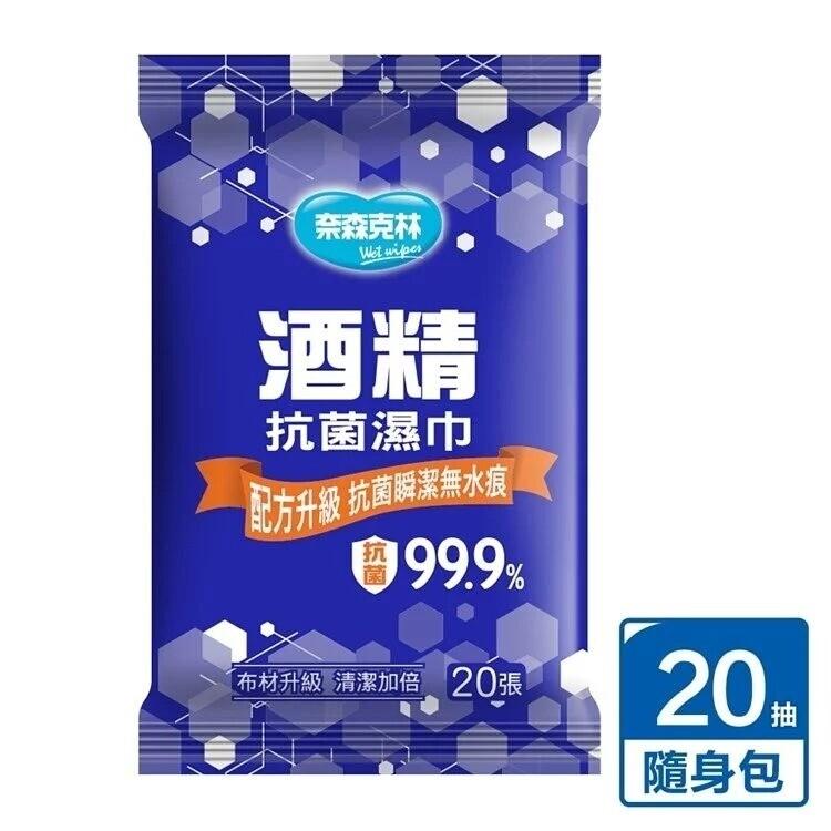 台灣奈森克林酒精濕紙巾 20抽*12