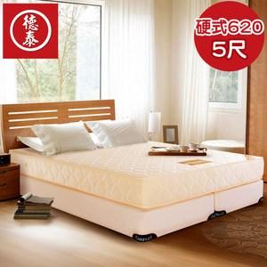 【德泰 歐蒂斯系列 】連結式硬式620 彈簧床墊-雙人5尺
