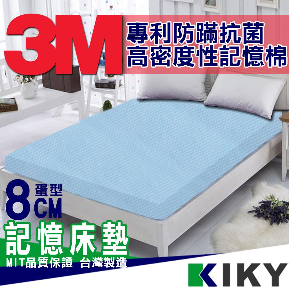【KIKY】3M防蹣抗菌-吸濕排汗暖暖雙人5尺記憶床墊(厚達8CM)