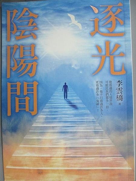 【書寶二手書T9/勵志_FUF】逐光陰陽間_李雲橋