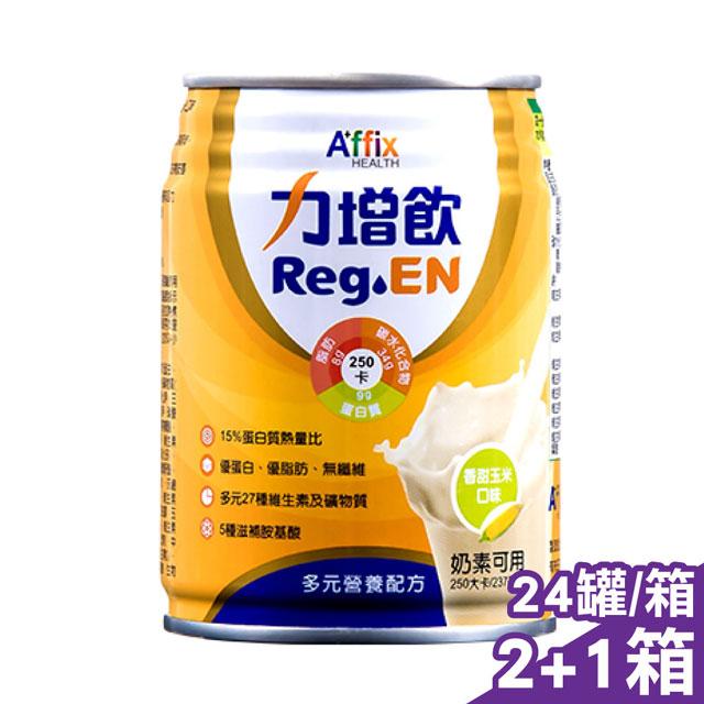 (買2送1) Affix艾益生 力增飲多元營養配方(香甜玉米)-237mlX24罐