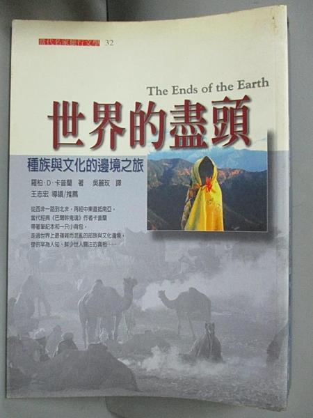 【書寶二手書T9/地理_FTN】世界的盡頭-種族與文化的邊境之旅_羅柏 D.卡布蘭