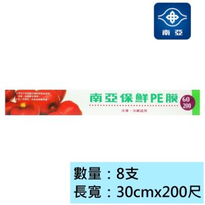 南亞 PE 保鮮膜 (30cm*200尺) (8支)