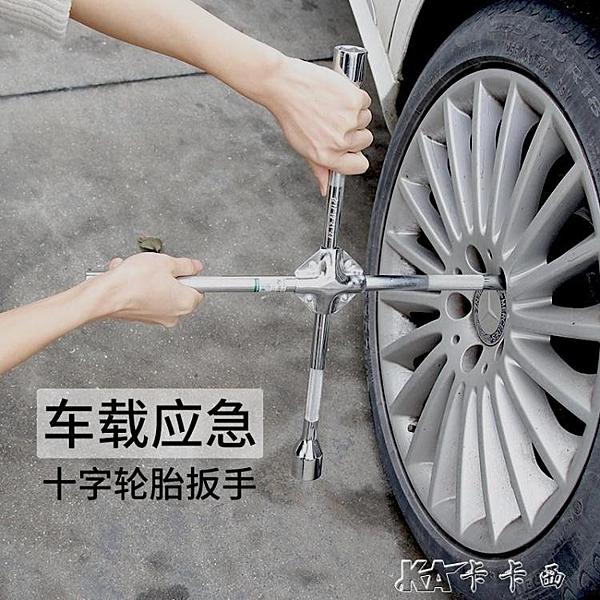 汽車輪胎套筒十字扳手套裝17萬能19多功能加長拆卸換胎工具 【全館免運】