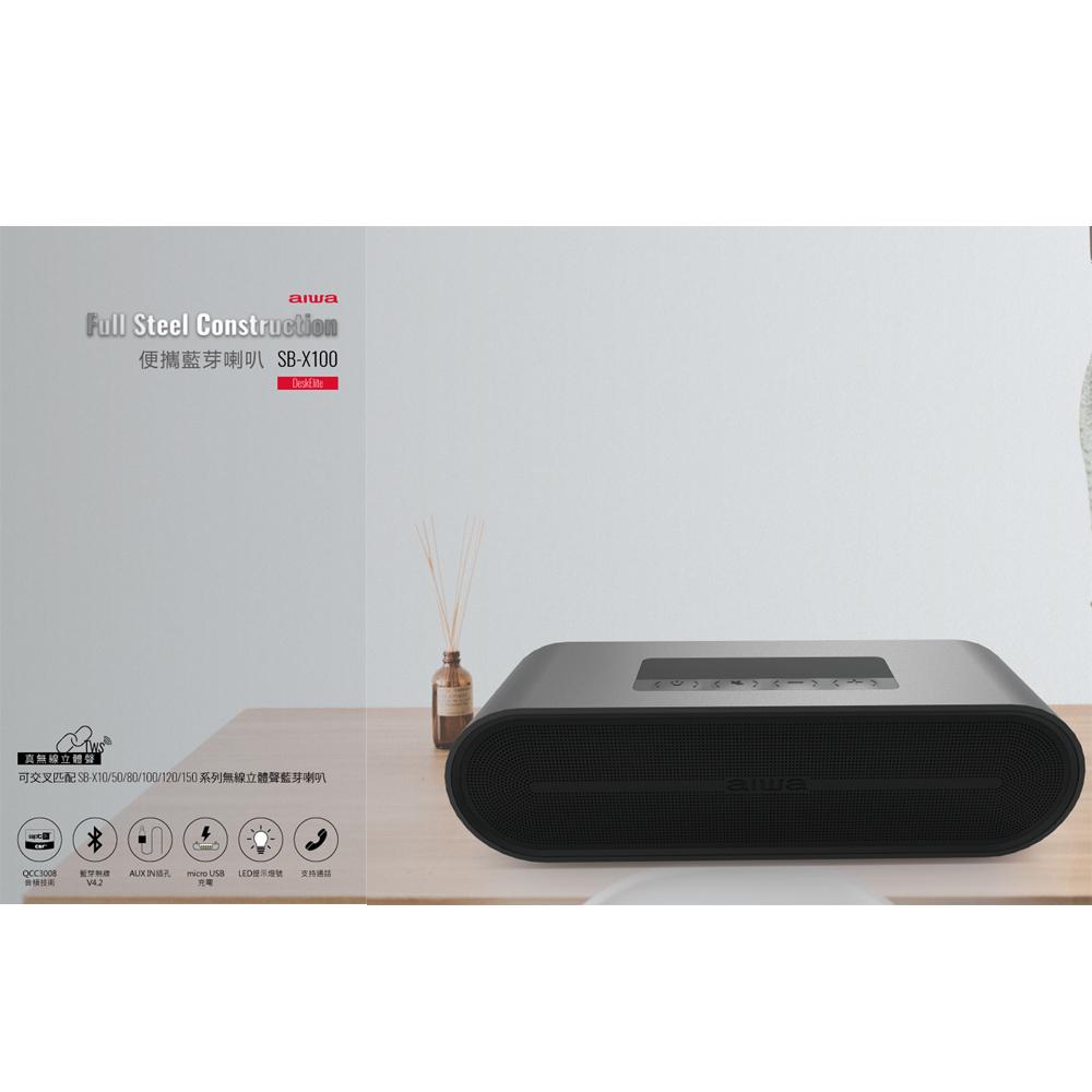aiwa 愛華 藍牙音箱 SB-X100