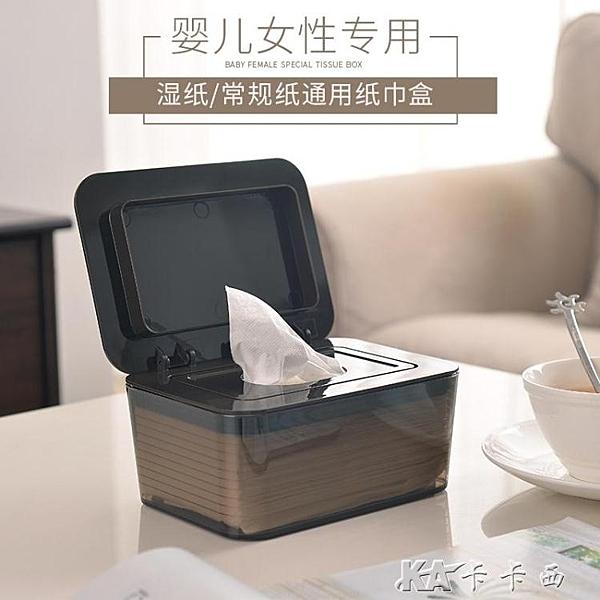 桌面濕面紙盒家用簡約抽紙嬰兒女性網紅化妝卸妝專用密封濕巾盒子 【全館免運】