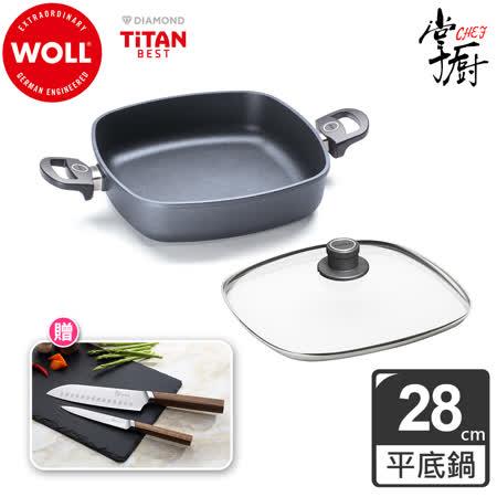 【德國 WOLL】Titan Best鈦鑽石系列28cm方型平底鍋-含蓋