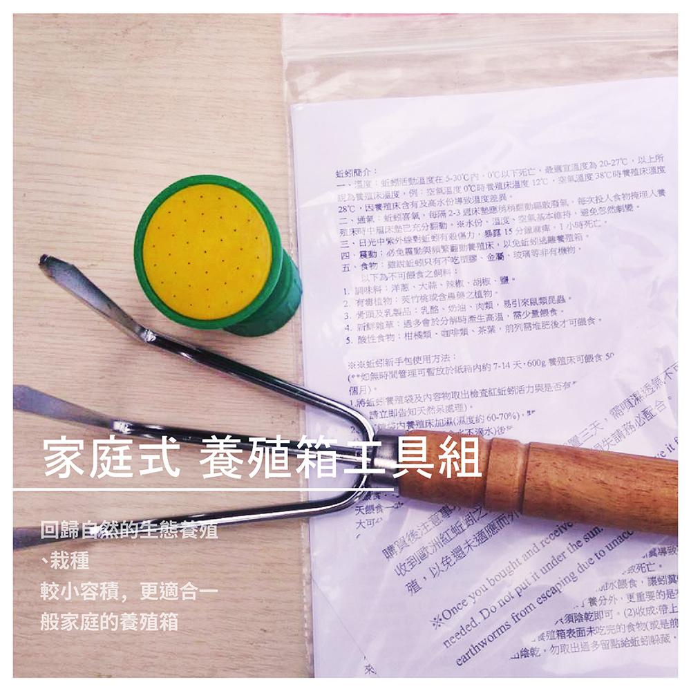 【天然呆紅蚯蚓推廣】蚯蚓養殖箱工具組/家庭式