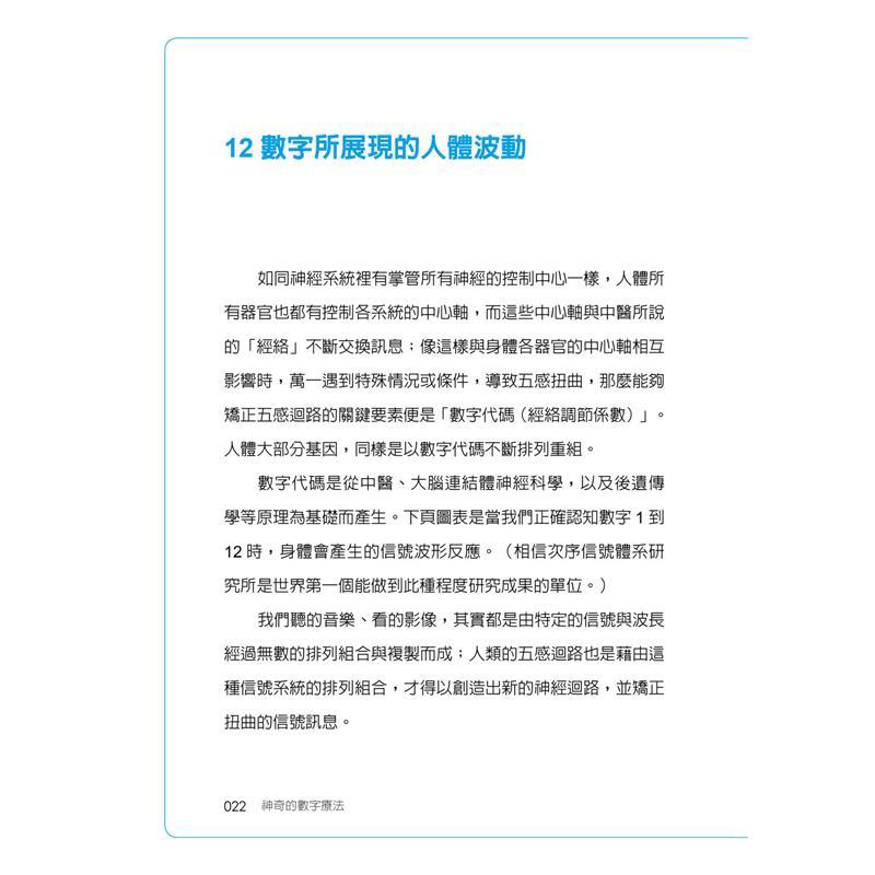 神奇的數字療法:中西醫共同研發,改善10萬人生活的自癒處方[二手書_良好]1180