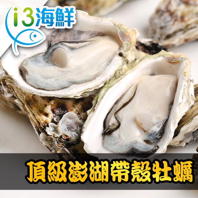 【愛上海鮮】頂級澎湖帶殼牡蠣12包(600g±10%/包/約9~12顆)