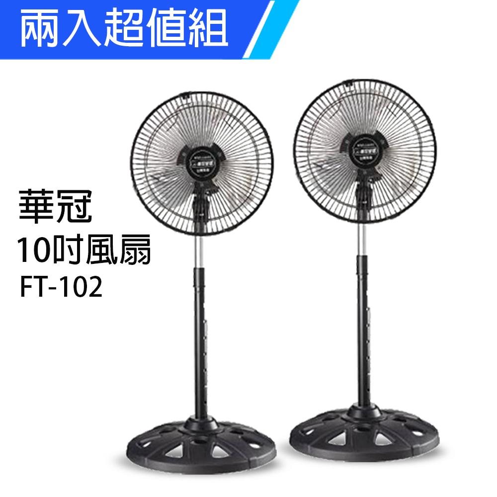 2入超值組【華冠】MIT台灣製造 10吋鋁葉升降桌立扇/強風電風扇 FT102