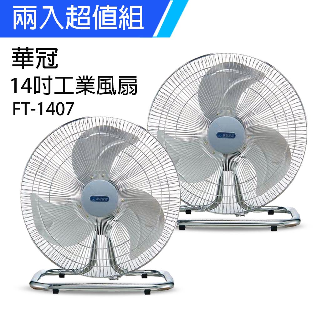 超值2入組【華冠】MIT 台灣製14吋鋁葉工業桌扇/涼風扇/電風扇FT-1407