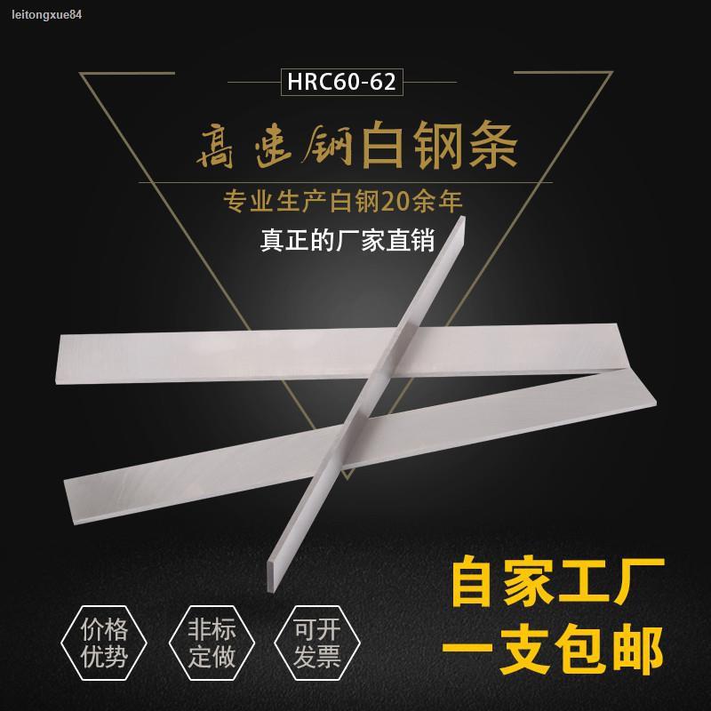∋自家生產白鋼刀白鋼條長400mm白鋼車刀高速鋼刀條鋒鋼刀片未開刃