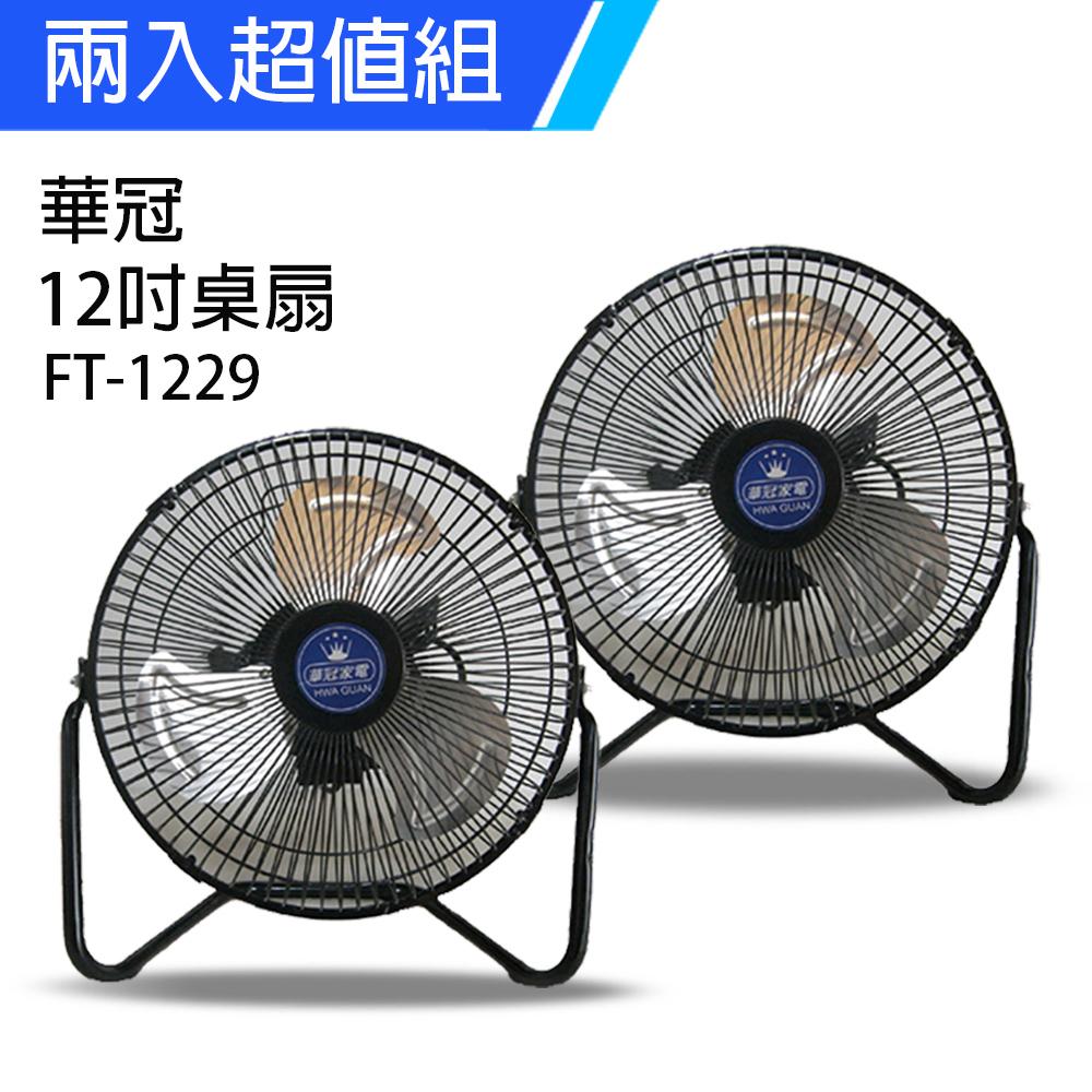 2入超值組【華冠】MIT台灣製造12吋鋁葉桌扇/電風扇/涼風扇FT-1229
