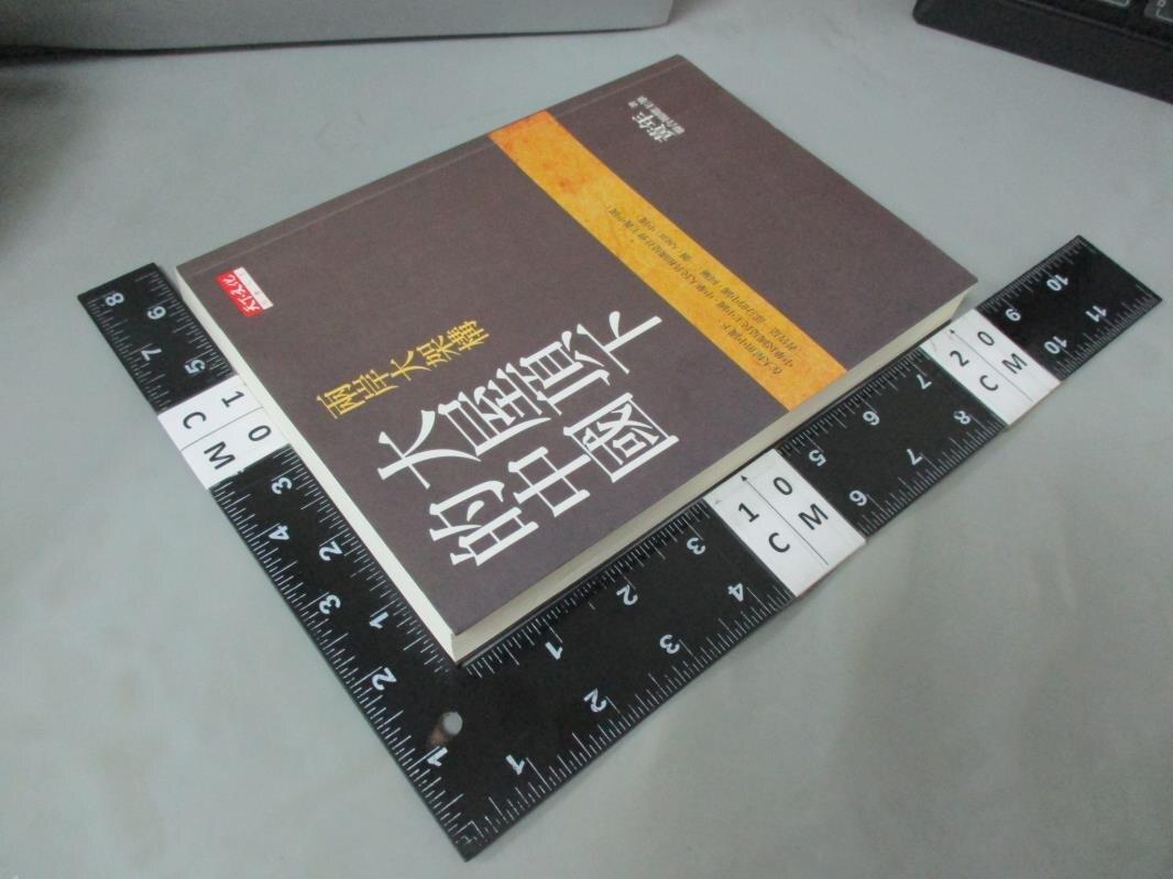 【書寶二手書T5/政治_FRS】大屋頂下的中國_黃年